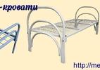 Кровати армейские одноярусные,  двухъярусные металлические кровати