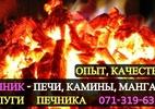 Камины, печи, мангалы, барбекю - Печник печной мастер Донецк Макеевка