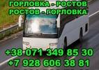 Перевозки ДНР - Россия