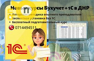 Курс бухучета + 1С в ДНР