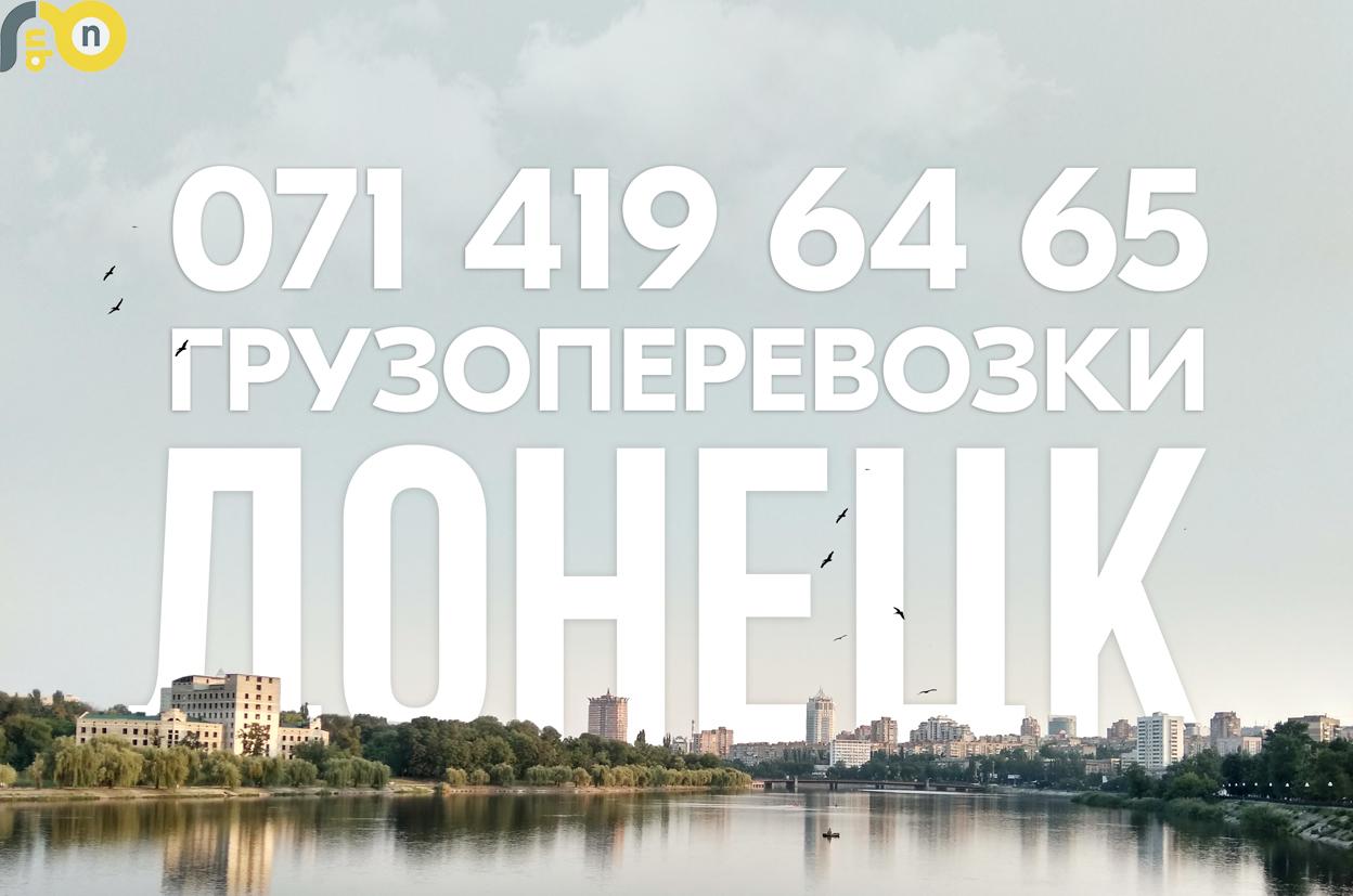 Грузоперевозки до 6т мусор, кирпич, сыпучие Донецк недорого