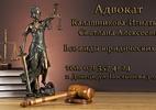 Адвокат Донецк ДНР