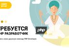 PHP-программист