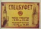 Сдам в аренду буфет на действующем предприятии в г. Донецке